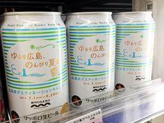 缶ビールで広島県の観光キャンペーンPR-サッポロビールが限定発売