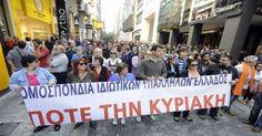 Πορείες για τα ανοιχτά καταστήματα σε Θεσσαλονίκη και Πάτρα