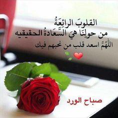 ♡العيون السود♡ (@fjazazy) | تويتر Good Morning Beautiful Quotes, Beautiful Quran Quotes, Good Morning Flowers, Good Morning Good Night, Morning Quotes For Friends, Morning Greetings Quotes, Good Morning Quotes, Morning Images, Good Evening Greetings