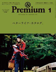 ベターライフ・カタログ - &Premium No. 25 | アンド プレミアム (&Premium) マガジンワールド