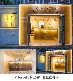 [No.268] 아이스크림 쇼룸 인테리어, 디저트가게, 빵집, 카페, 작은 커피숍, 네온사인, 예쁜 외관