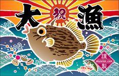 大漁旗タオル(カワハギ)