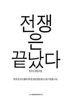 WAR IS OVER! - Korean