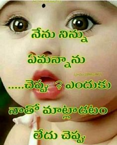 Smile Quotes, Happy Quotes, True Quotes, Good Morning Funny, Good Morning Quotes, Love Quotes In Telugu, Funny Wishes, Love Failure Quotes, Comedy Clips