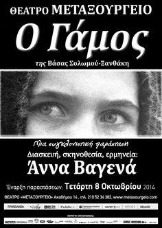 Θεατρική παράσταση 'O Γάμος' @ Θέατρο Μεταξουργείο (08/10/2014 - 26/10/2015)