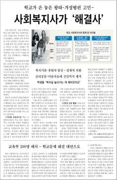 2006년 2월 16일 학교가 손 놓은 왕따, 가정형편 고민 / 사회복지사가 '해결사'  / 교육부 200명 매치 - 학교문제 해결 대안으로