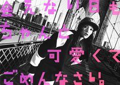 The website of Mika Ninagawa. Japan Graphic Design, Graphic Design Posters, Poster Designs, Typography Images, Typography Poster, Design Girl, Ad Design, Layout Design, Modern Design