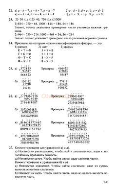 ГДЗ на странице 243 - математика 4 класс Петерсон