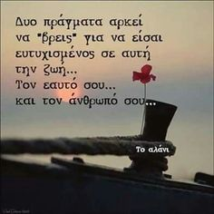 Big Words, Greek Words, Greek Quotes, Wise Quotes, Motivational Picture Quotes, Inspirational Quotes, Love Quotes For Boyfriend, Quote Posters, Way Of Life