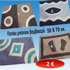 Βαμβακερό πατάκι μπάνιου 50 Χ 70 εκ. σε διάφορα σχέδια 2,00 €