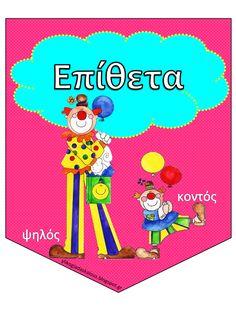 Learn Greek, Greek Language, Teacher, Activities, Education, Learning, Children, Life, Grass