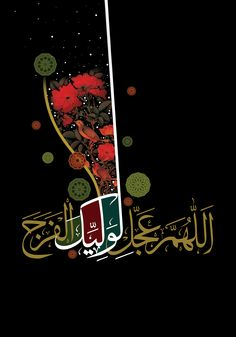 this work formed by iranian artists for IMAM MAHDI birthday. 2011 more 30 professional artists partake to this great festival. Original Iphone Wallpaper, Iphone Wallpaper Video, Imam Hussain Wallpapers, Karbala Photography, Beautiful Quran Quotes, Religious Photos, Islamic Posters, Islamic Paintings, Islamic Girl