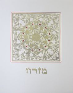 Mizrach papercut