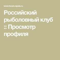 Российский рыболовный клуб :: Просмотр профиля Profile, Math, User Profile, Math Resources, Mathematics