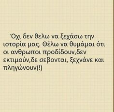 My Life Quotes, Me Quotes, Motivational Quotes, Funny Quotes, Greek Words, Life Philosophy, Greek Quotes, Love You, My Love