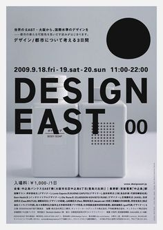 2009 - Gurafiku: Japanese Graphic Design by callie Japan Graphic Design, Japanese Poster Design, Japanese Design, Graphic Design Posters, Graphic Design Typography, Graphic Design Inspiration, Web Design, Flyer Design, Book Design