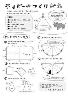 ティピーのつくり方 How to make a Tepee : 空のポケット*Pocket in the Sky Diy Teepee, Diy Tent, Teepee Kids, Camping Furniture, Thing 1, Kidsroom, Tent Camping, Diy For Kids, Diy And Crafts