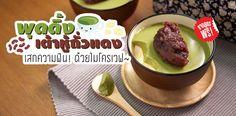 """ทั้งฟิน! ทั้งนุ่ม! แถมได้สารอาหารจากเต้าหู้ไปเต็มๆ  กับเมนูขนม """"พุดดิ้งเต้าหู้ถั่วแดง"""" ทำง่ายแบบไม่ต้องง้อเตาแก๊ส Mug Cake Microwave, Microwave Recipes, Soy Milk, Red Beans, Dessert Recipes, Desserts, Thai Recipes, Quick Easy Meals, Hamburger"""