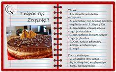 Θα σε κάνω Μαγείρισσα!: Τούρτα της Στιγμής Quiche Lorraine, My Recipes, Greek Recipes, Cheesecake, Yummy Food, Sweets, Ethnic Recipes, Desserts, Blog