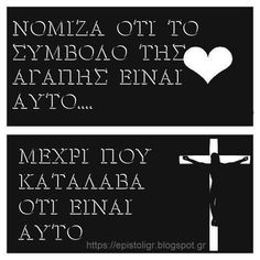 Orthodox Prayers, Orthodox Christianity, Christus Pantokrator, Greek Quotes, Christian Life, Make Me Happy, Bible Verses, Faith, Love