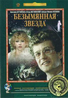 Безымянная звезда. 1978