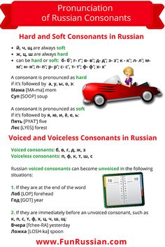Fun Russian Lesson: Pronunciation of Russian Consonants the super easy way!