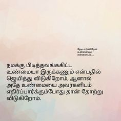 Tamil Love Quotes, Sad Love Quotes, Sweet Quotes, True Quotes, Qoutes, Study Notes, Weird Facts, Morning Quotes, Picture Quotes