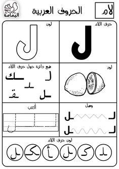 Arabic Alphabet Pdf, Alphabet Letter Crafts, Quran Arabic, Arabic Words, Arabic Handwriting, Learn Arabic Online, Arabic Lessons, Arabic Language, Learning Arabic