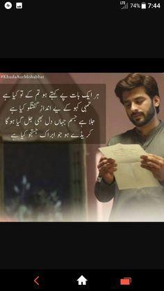khuda aur mohabbat images khuda aur mohabbat urdu poetry quotes novels