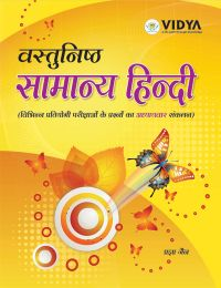 Competition Book In Hindi
