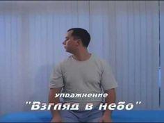 Гимнастика для шеи доктора Шишонина - YouTube