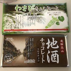 #Шоколад с #васаби! #хитсезона #мидокоро #япония