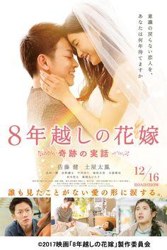 俳優・佐藤健(28)と女優・土屋太鳳(22)がW主演する映画「8年越しの花嫁 奇跡の実話」のポスタービジュアルが解禁となった。 実話を基にした物語。結婚式の直前に倒れ意識不明となった花嫁を新郎が献身的に支え、8年後に奇跡が起こり挙式を迎える。その模様を式場の運営会社がYouTubeで公開して話題とな… / 健&太鳳、花嫁姿で抱き合う #佐藤健 #映画 #土屋太鳳