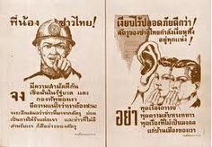 การประดิษฐ์ตัวอักษรไทย