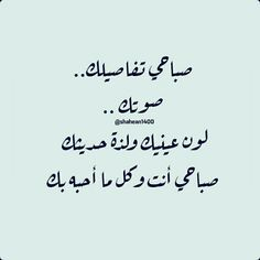 Long Love Quotes, I Miss You Quotes, Arabic Love Quotes, Romantic Love Quotes, Love Quotes For Him, Morning Words, Morning Love Quotes, Love Words, Sweet Words