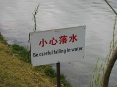 If you're GOING to fall in the water, for goodness sake do it carefully. Funny Chinese, Dutch Words, Chinese Quotes, Learn Quran, Lost In Translation, Funny Signs, I Laughed, Signage, Laughter