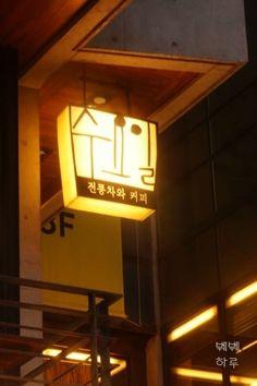 서울 인사동 찻집. 인사동 전통찻집. 인사동 수요일 : 네이버 블로그