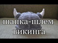 Необычная шапочка с рожками, похожая на шлем викинга, представлена в этом видеоуроке. Шапочка связана на мальчика от 6 месяцев до 1 года. Она отлично подойде...