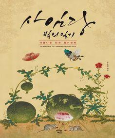 The Beautiful Folk Drawing Coloring Book - Korean Folk Painting Coloring Book for adult, Shin saimdang Art Book
