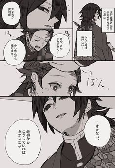 Anime Drawing Styles, Demon Slayer, Manga, Illustration Art, Anime Stuff, Random Things, Ships, Lgbt Love, Comic Strips
