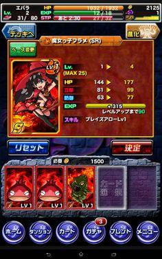 ドラゴンポーカー_強化