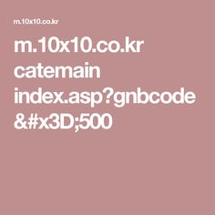 m.10x10.co.kr catemain index.asp?gnbcode=500