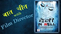 Hindi Movie Devi in Hell / Interview with Director / Upcoming Movie 2018