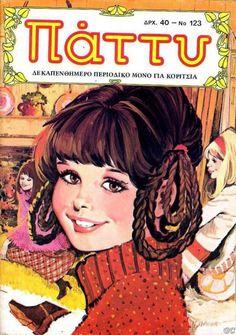 """Λόλα, να ένα άλλο: """"Ο κόσμος της Πάττυ"""" και τα κοριτσίστικα όνειρα Vintage Magazines, Vintage Books, Vintage Photos, The Age Of Innocence, 80s Kids, Oldies But Goodies, Sweet Memories, My Memory, Childhood Memories"""