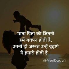 Punjabi Quotes, Hindi Quotes, Qoutes, Gulzar Quotes, Father Quotes, Crazy Girls, Mother And Father, Girl Quotes, Deep Thoughts