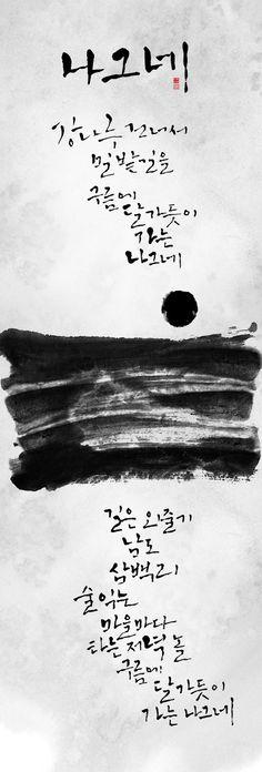 calligraphy_나그네_박목월