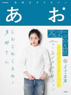 「青柳文子マガジン あお」表紙                                                                                                                                                                                 もっと見る