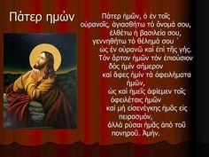 Η Κυριακή Προσευχή.