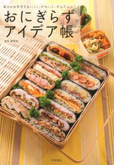 Bento Recipes, Cooking Recipes, Healthy Recipes, Onigirazu, Hotel Food, Food Wishes, Good Food, Yummy Food, Japanese Dishes