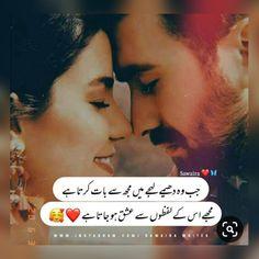 Poetry Quotes In Urdu, Best Urdu Poetry Images, Love Poetry Urdu, First Love Quotes, Love Picture Quotes, Love Pictures, Love Romantic Poetry, Romantic Quotes, Cute Love Gif